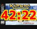 【風のクロノア】世界7位の記録が出たぞ!!【Any% RTA】
