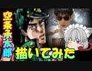 【ジョジョの奇妙な冒険】空条承太郎描いてみた!#リクエスト