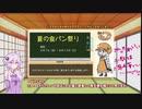 ゆかりさんと行ってみよう!やってみよう!【夏の食パン祭りに参加してみよう!編 】