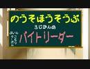 【納所放送部】3時間目『バイトリーダー』今週の曲(SAKURA:LOVE4REAL)