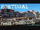【ゆっくり】ポルトガル旅行記 with おかん Part21 ドウロ川クルーズ
