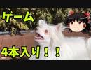 【ゆっくり実況】新型コ〇ナウイルスゲーム 4本入り!!