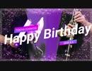 うたプリ 一ノ瀬トキヤのお誕生日に「CRYSTAL TIME」をクラリネットで演奏してお祝いする動画