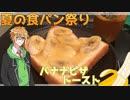【夏の食パン祭り】コウせんせーのバナナピザ(トースト)