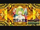 【譜面確認用】バンブーソード・ガール CSP【DDR A20 PLUS】