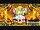 【譜面確認用】バンブーソード・ガール CDP【DDR A20 PLUS】