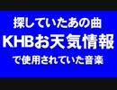 【探していたあの曲】KHBお天気情報【宮城県民ホイホイ】