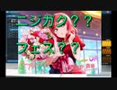 【スクスタ】ニジガクフェス【開幕戦】