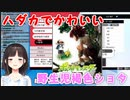 鈴鹿詩子、「不純な眼差しでポケモンを見ないで」と言われ反論する