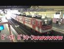 【迷列車小ネタ(神鉄編)】15.ピーッ! バッシャーンwwwwww