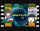 【MEG ザ・モンスター】あつまれセイカのミニラジオ#48【ボイロラジオ】