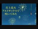 【アルトサックス】打上花火 / DAOKO×米津玄師を吹いてみました
