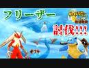 【ポケダンDX】フリーザーを仲間にしてぇ!!!! #34【飲酒救助】【24歳フリーター】【ポケモン不思議のダンジョン 救助隊DX】【ポケモン】