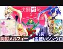 【遊戯王】決闘団地2丁目~コーポ花園~99号室