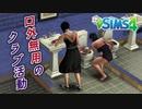 ザ・シムズ4〃甘やかし気味に「私」の人生を実況プレイ【#3-3】