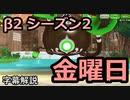 【けものフレンズ3】シーサーバル道場β2 シーズン2 金曜日【字幕解説】