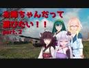 【WoT】お姉ちゃんだって遊びたいPart2【AMX AC 48】