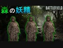 【BF5】あつまれ!モリゾーの森【PS4/バトルフィールド5/アデルゲームズ/AdeleGames】
