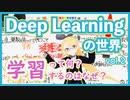 【深層学習】学習 - なぜ必要なのか?何をするのか?【ディープラーニングの世界 vol. 2 】 #052 #VRアカデミア #DeepLearning