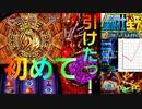 【パチスロ】聖闘士星矢 海皇覚醒 Part5【実機動画】