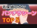 【神回紹介】名探偵コナン・パンチラシーン【トップ5】ランキング ※ネタバレ注意