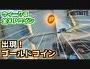 【フォートナイト】ウィーク8XP全コイン