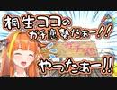 【ARK】桐生ココ、偽ガチ恋勢にまんまと騙される