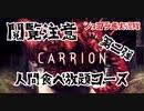 【実況】閲覧注意! 逆ホラーゲーム CARRION 第二弾