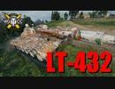 【WoT:LT-432】ゆっくり実況でおくる戦車戦Part767 byアラモンド