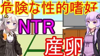 【NTR】絶対ヤバイ性的嗜好【産卵】