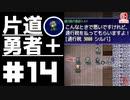 轟く片道勇者+#14【実況/Switch版】