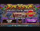 ドラゴンポーカー アンダーグラウンド ロビー【BGM】