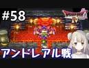 #58【DQ4】ドラゴンクエスト4で癒される!!最終ダンジョン?【女性実況】