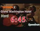 ディビジョン2グラワシ(Hard)Speedrun 6:45 TU10.1