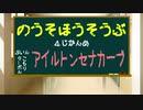 【納所放送部】4時間目『アイルトンセナカーブ』今週の曲(KEN-U DOKO)