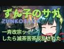 【CK2】ずん子のサガ #3