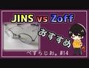 #14 JINSとZoff、おすすめはどっち?ベスさんがおすすめする第3の安いメガネ店とは?【べすらじお。】