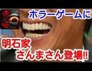 【赤い女】#5  ホラゲ完全クリアで超大物芸人登場!!