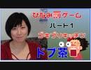 【ひなみ】ゴキブリキッチン罰ゲーム1