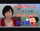 【ひなみ】ゴキブリキッチン罰ゲームパート2