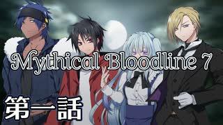 【ゆっくりTRPG】Mythical Bloodline7:絶望の底にある願い~第一話~【DX3rd】