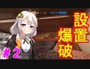 【R6S】金メッキあかりは勝ち取りたい!#2【VOICEROID実況】