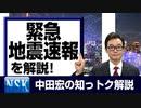 """【知っトク解説】今回は""""緊急地震速報"""""""