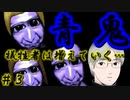 青鬼VS人のせい実況者【青鬼ver.6.23】#3
