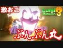 #5【ルイマン3】加糖ねおの「ルイージマンション3」【Switch】