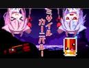 【Enter the Gungeon】ガンのダンジョン、故にガンジョン【ゆっくり&ガイノイド実況】その11 ミサイルカーニバル編