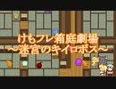 【けものフレンズ】けもフレ箱庭劇場~迷宮のキイロボス~【RPGツクール】