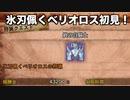 【MHW:I】双剣厨による氷刃佩くベリオロス初見プレイ実況【ゆっくり実況】