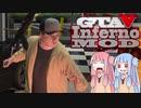 [GTA5]控えめなカオスを楽しむであおいーーー! part2[琴葉姉妹実況]