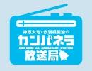 『神原大地・赤羽根健治のカンバネラ放送局』第35回